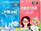 黄金搭档护眼冰贴|黄金搭档护眼冰贴代理|热敷蒸汽眼罩加盟
