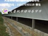 养殖厂建设大棚防雨防晒透光卷帘猪场篷布