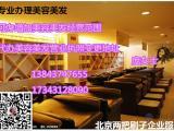 绿色通道办理北京美容美发营业执照