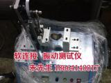软连接振动试验机-软连接行业专用振动测试机