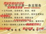 北京房地产经纪有限公司注册转让