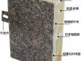 皇室棕饰面外墙保温石材复合板