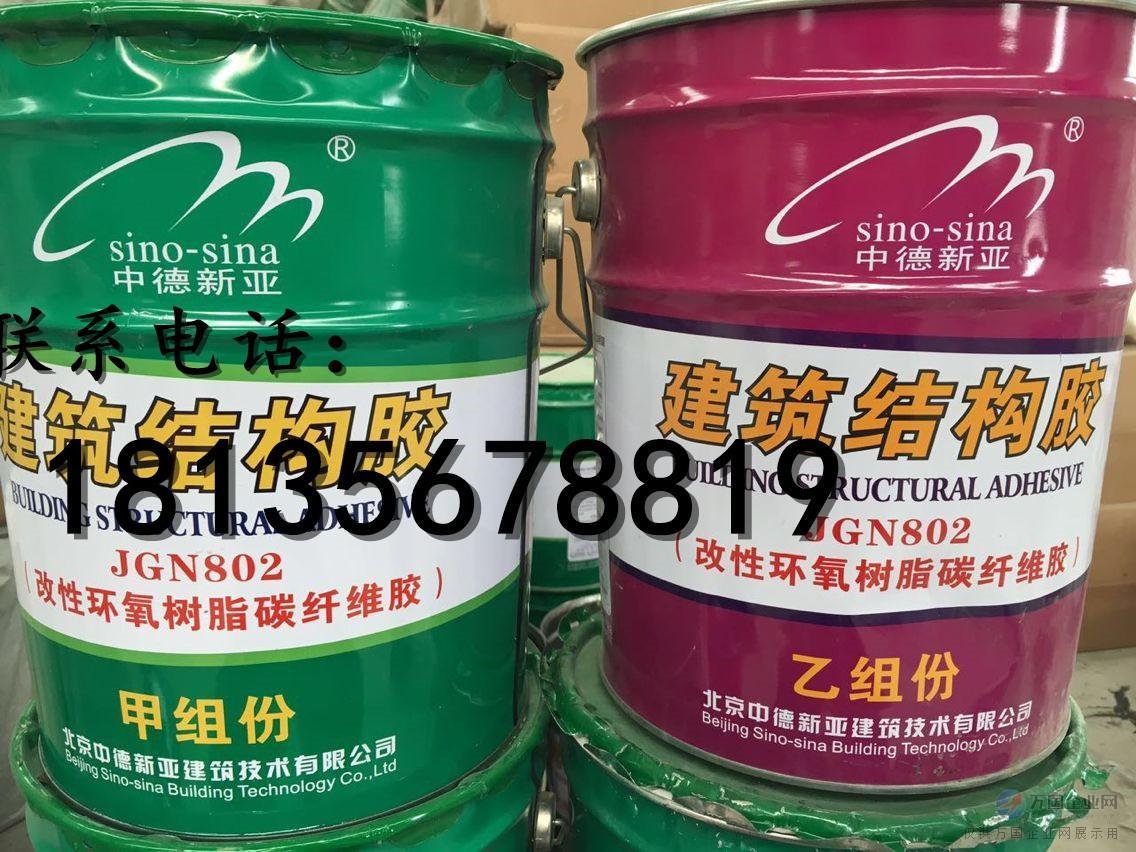 专业生产jgn802改性环氧树脂碳纤维胶中德新亚全国发货