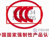 CRT监视器CCC认证工厂审核辅导全包