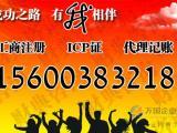 北京ICP许可证申请所需材料及注意事项
