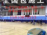 西安市专业运动馆木地板施工 体育场枫木地板厂家价格