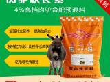 驴长得快饲料预混料 肉驴预混料-肉驴育肥专用饲料的价格、厂家