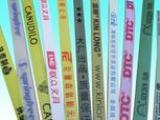 彩色印刷打包带