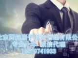 代办北京投资管理公司转让资产管理