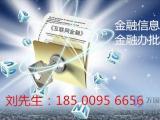 北京金融信息服务公司转让申请金融批复