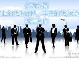 北京发起成立基金会需要具备哪些条件
