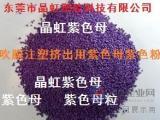 东莞色母,东莞紫色母,东莞垃圾袋紫色母,东莞购物袋紫色母