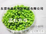东莞色母,东莞绿色母,东莞垃圾袋绿色母,东莞PP绿色母粒