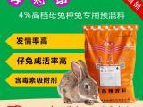 种母兔预混料    种母兔专用预混料