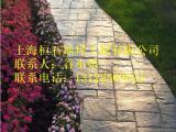 桓石艺术混凝土,彩色压模路面得到广泛推宠