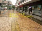 桓石景观压模地坪广场压模道路小区压花路面广泛使用