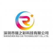 深圳市瑞之彩科技有限公司的形象照片