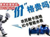 一体式IC卡智能水表价格/报价多少