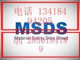 海运必备MSDS证书制作中心