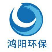 潍坊鸿阳环保水处理设备有限公司的形象照片