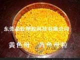 东莞黄色母,东莞胶袋黄色母,东莞注塑黄色母粒,东莞PE黄色母