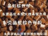 东莞棕色母,东莞胶袋棕色母,东莞注塑棕色母粒,东莞PE棕色母