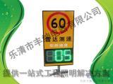 车速提示牌,车速反馈仪,太阳能雷达测速屏