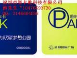 PVC停车卡制作厂家 IC停车卡采购价格 小区临时停车卡图片