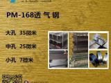 【羽利金属】进口透气钢 BMOLD透气钢 透气钢硬度