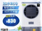 工业空调扇商用厂房车间用冷风机水冷大风量