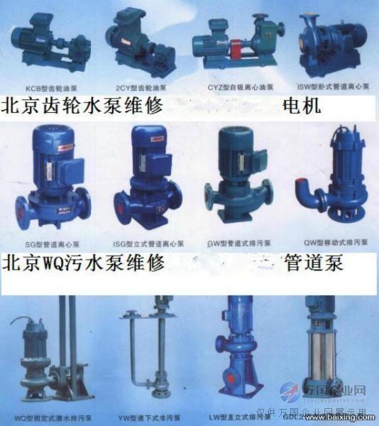 北京亦庄附近电机维修,管道泵维修,更换水泵电机轴承图片