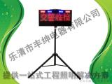 CFS0535便携式LED显示屏,特警检查三角警示牌