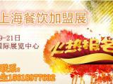 大众创业,万众创新!2017上海餐饮加盟展—投资者云集的盛会