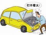 信宜汽车维修,信宜汽车保养,信宜汽车检修,信宜市汽车空调安装