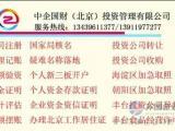 北京个人显账摆账显账摆账