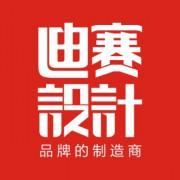 惠州市迪赛广告有限公司的形象照片