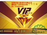 PVC贵宾卡适用行业 VIP贵宾卡生产厂家 贵宾卡四色印刷