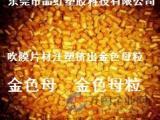 东莞幻彩金色母,东莞PE土豪金色母,东莞PC苹果金色母粒