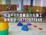 幼儿园PVC地板施工价格