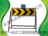 CFS0488太阳能箭头灯(led警示牌)太阳能导向牌