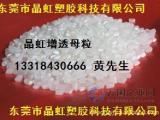 东莞PP增透母粒,东莞增透剂,东莞食品级增透母粒