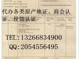 代办双抬头东盟产地证FORM E|越南FE|印尼FORM E