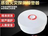 GS508D独立式住宅用烟感火灾探测器采购来京东智联消防商城