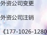 北京外资公司注销办理手续
