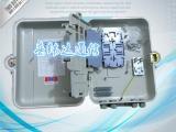 SMC1比16光分路器箱