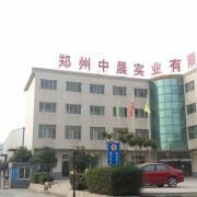 郑州中晨电机制造有限公司的形象照片
