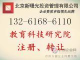 北京申请办理教育科技研究院注册流程详细介绍