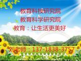 北京教育研究院设立  教育科技研究院注册