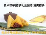 供应小马快跑端午粽子 粽子礼盒 粽子批发团购 黄米粽子