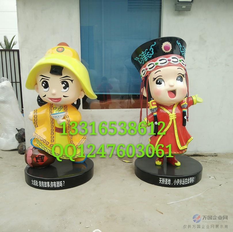 中国少数民族卡通人物雕塑